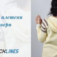 Модерни плетени пуловери
