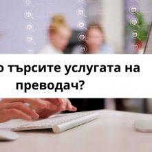 Кои са най-добрите преводачи_ (2)