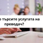 Когато търсите услугите на преводач?